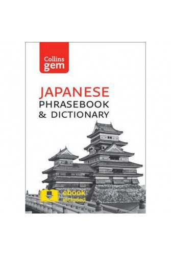 Collins Japanese Phrasebook and Dictionary Gem Edition Paperback(Third edition)